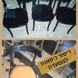 החלפת ריפוד לכיסאות במסעדה